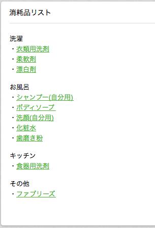 日用品リスト