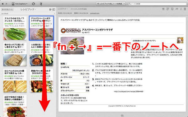 fn+→で一番下へ