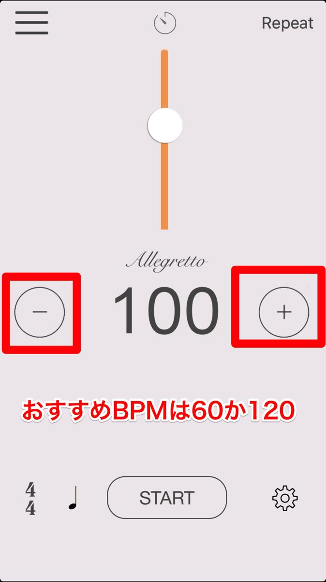 BPM変更ボタン
