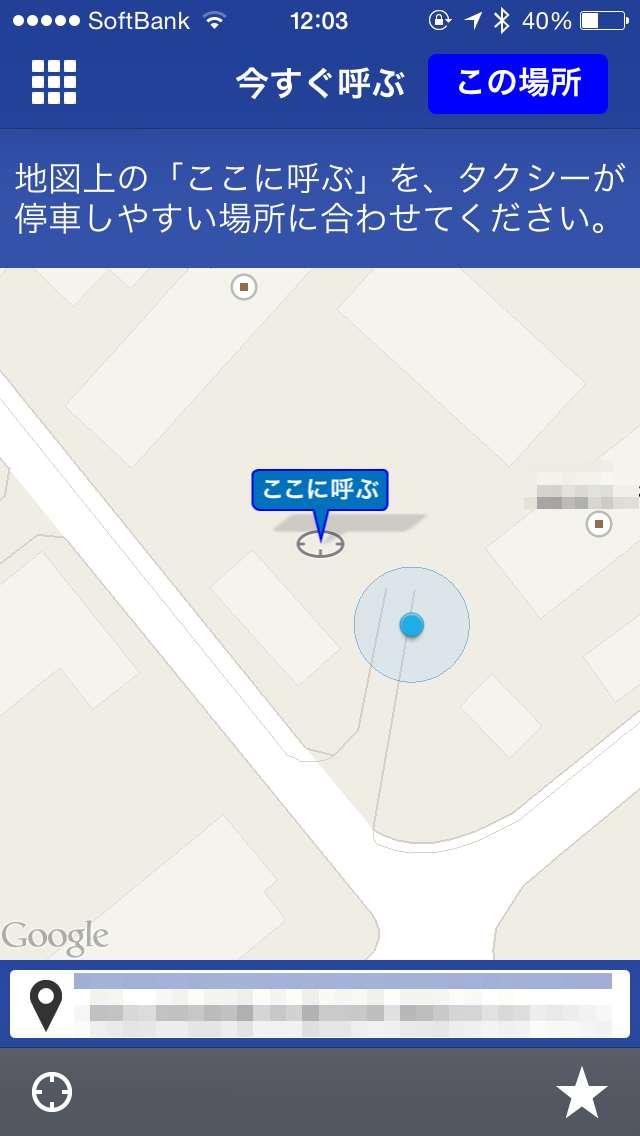 GPSをもとにタクシーを呼ぶ