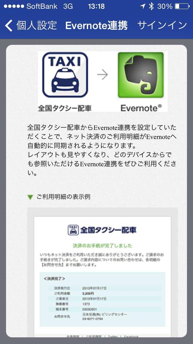 Evernoteとの連携も有り