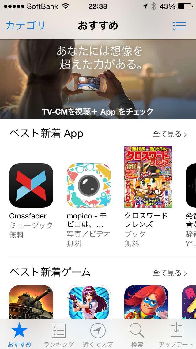 App Storeアプリ
