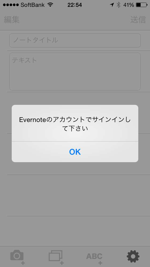 Evernoteへサインイン